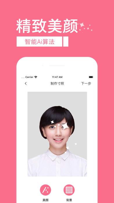 证件照换底-美白换衣换底app屏幕截图3