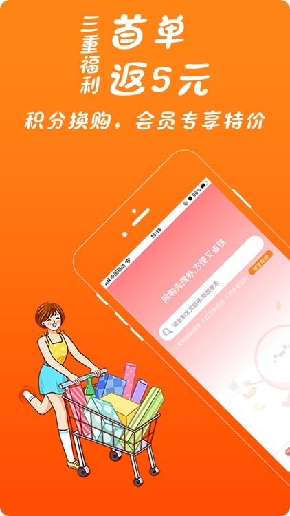 美返返-网购优惠券省钱返利app