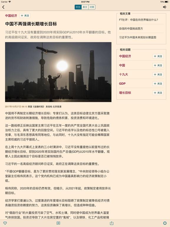 Screenshot #5 pour FT中文网 - 财经新闻与评论