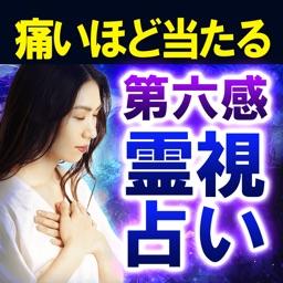 【第六感霊視占い】占い師 御々竹真実