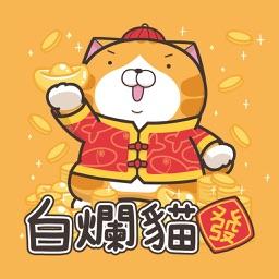 白爛貓新年篇 - 賀鼠年