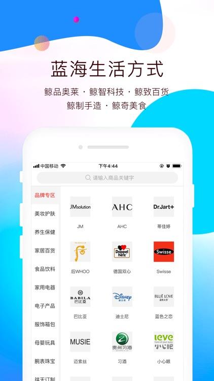 潮海购 screenshot-2