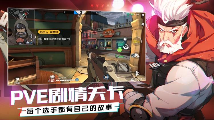 王牌战士 screenshot-1