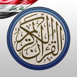 القرآن مع تفسير الميزان Quran