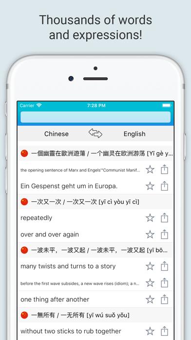 English Chinese Dictionary + screenshot 3