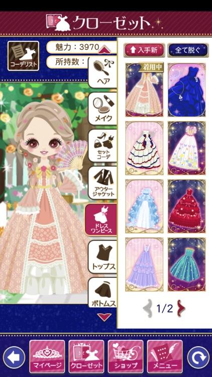 王子様のプロポーズ Eternal Kiss screenshot-8