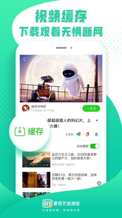 爱奇艺极速版-支持电视剧下载的影音浏览器 screenshot-4