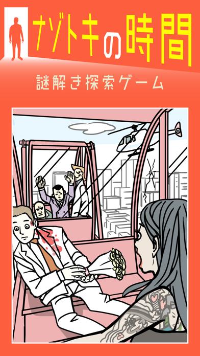 ナゾトキの時間 - 謎解きで推理力を試す面白いゲーム - 窓用