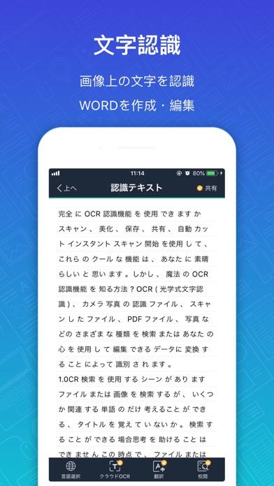 CamScanner|文書スキャン & ファックス ScreenShot5