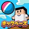 サクっと!キックベース - 新作・人気アプリ iPhone