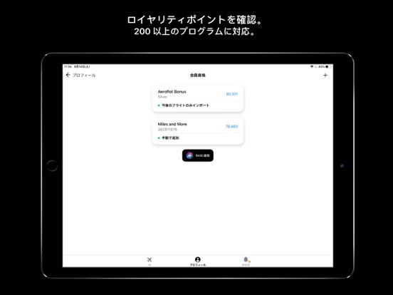 App in the Airのおすすめ画像8