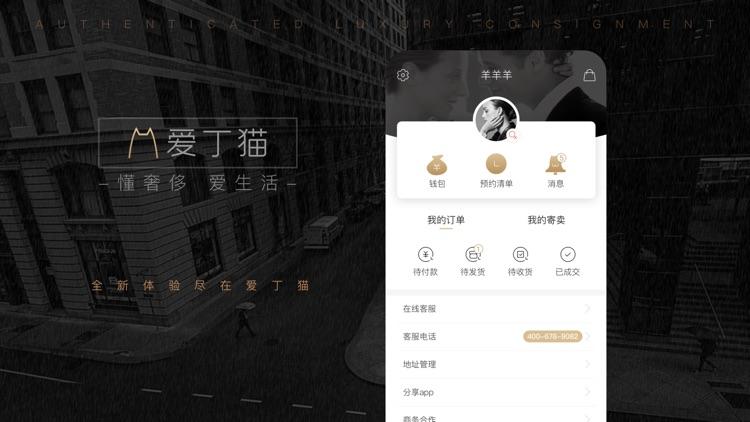 爱丁猫 —专业的二手闲置奢侈品交易平台 screenshot-5