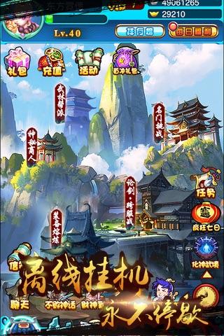 大侠挂个机-放置类武侠游戏 - náhled