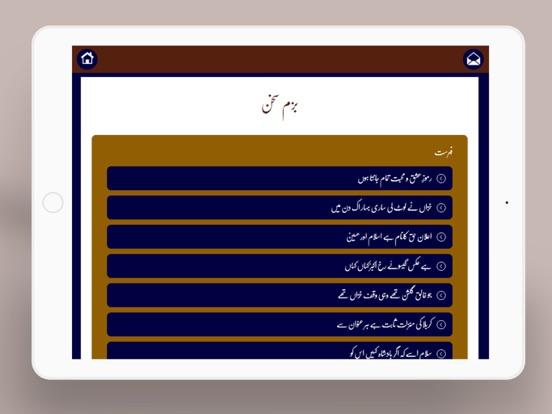 Imam Hussain AS screenshot #4