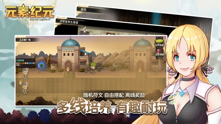 永恒乐章:起源 screenshot-3