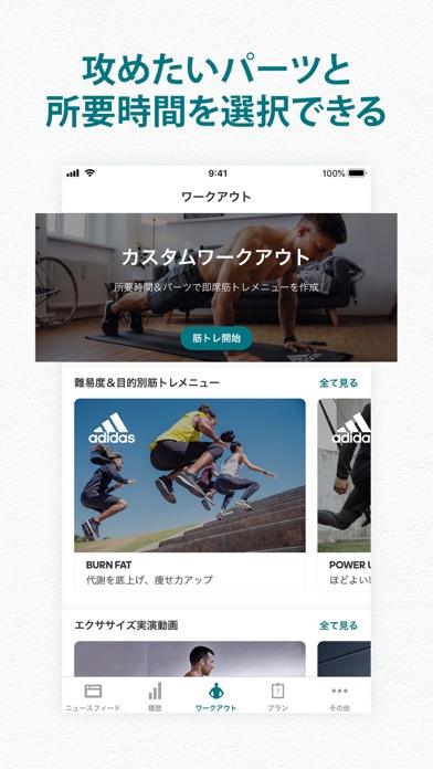 adidas Training 筋トレワークアウト ScreenShot5
