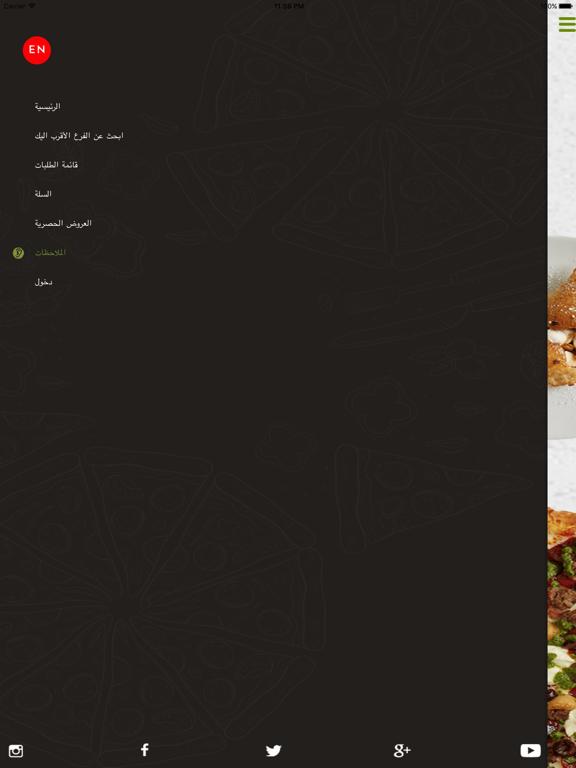 Turnstone Pizza screenshot 7