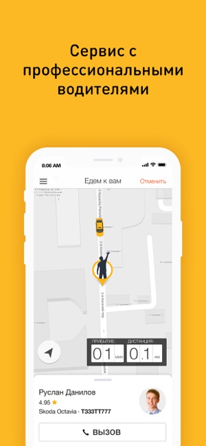 гетт такси заказать онлайн сбербанк кредит 6 процентов