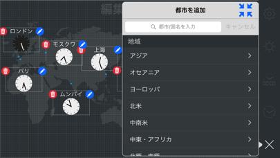 map:clock - 世界時計のおすすめ画像6