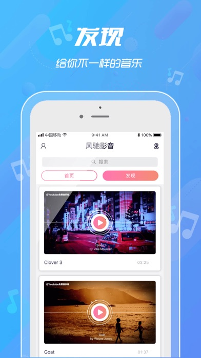 Screenshot for 风驰影音-手中的影音大全 in Hong Kong App Store