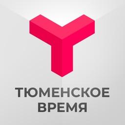 """Телеканал """"Тюменское время"""""""