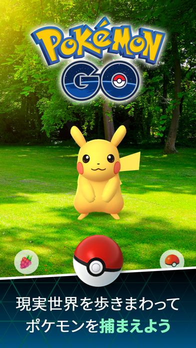 Pokémon GO ScreenShot0