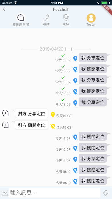 Screenshot for 拼圖趣 (Puzchat ) in United States App Store