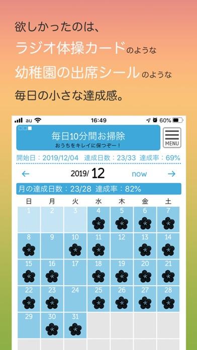 目標継続カレンダーのおすすめ画像1