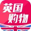 英国购物-海外代购英国优选好物