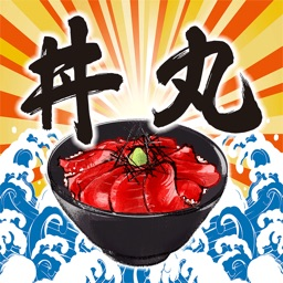 【丼丸テイクアウト】海鮮丼のお持帰りを今すぐ予約・注文しよう