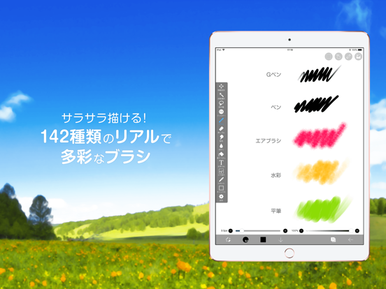 abcefb40cc アイビスペイントX by ibis inc. (iOS, 日本) - SearchMan アプリ ...
