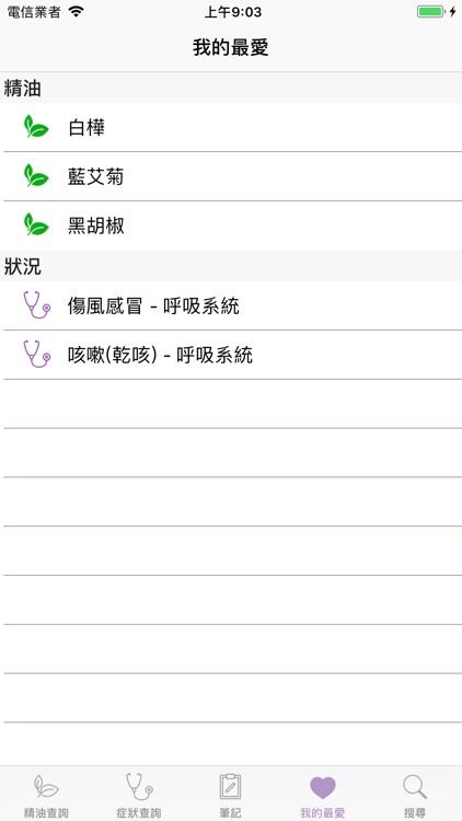 芳香樂活 screenshot-7