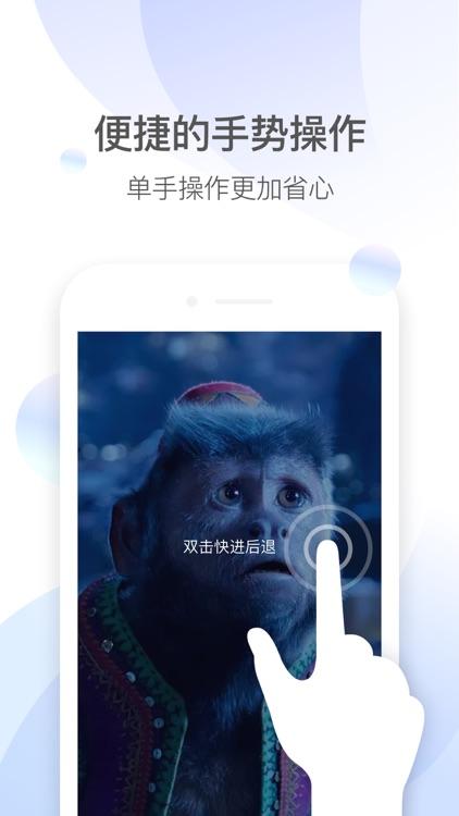 QQ影音 screenshot-2