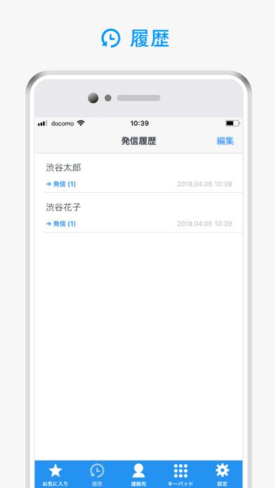 MatePhoneのおすすめ画像3