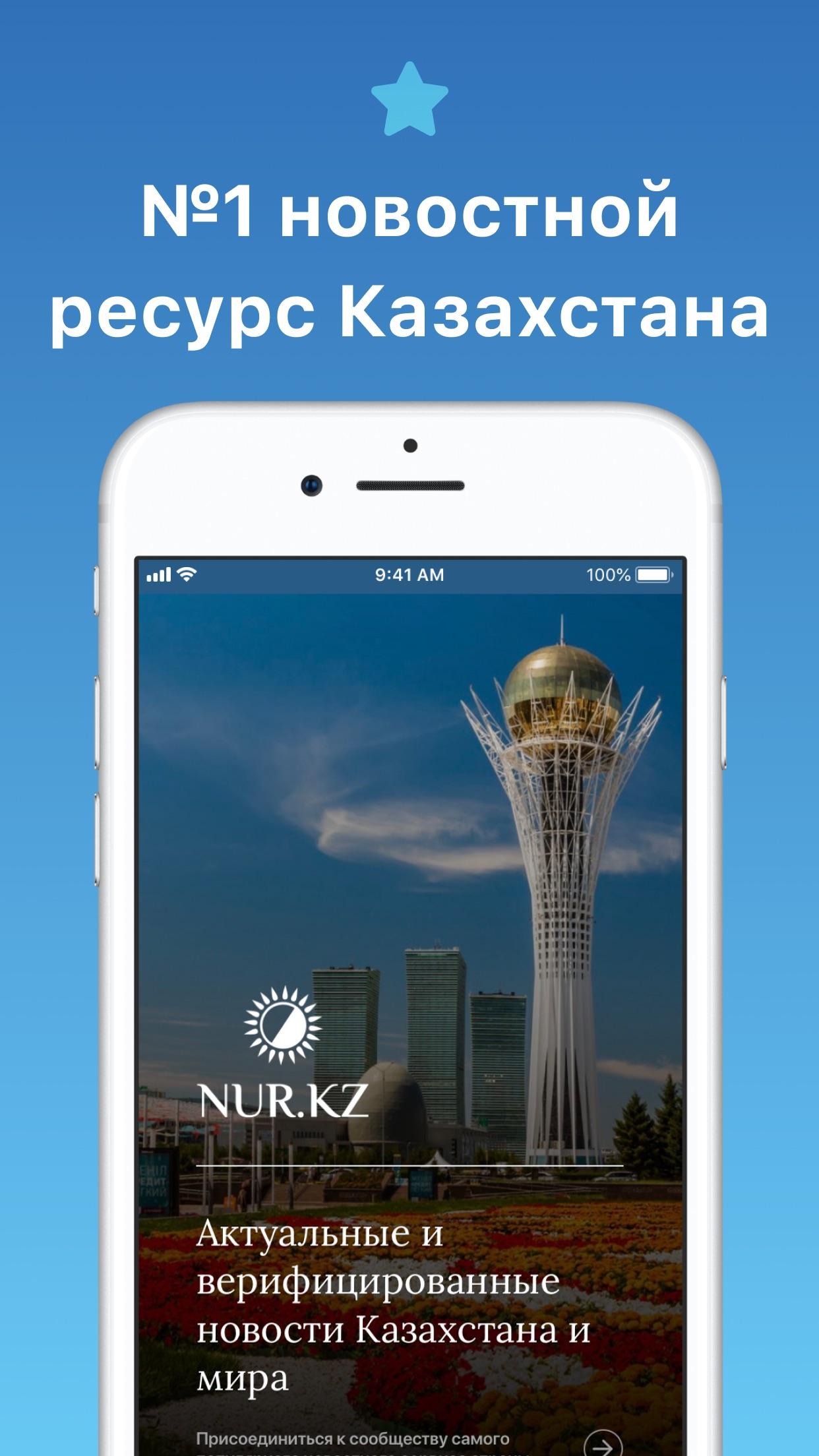 NUR.kz - Новости Казахстана Screenshot