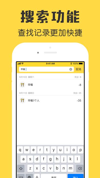 鲨鱼记账本Pro-管家理财必备工具 Screenshot