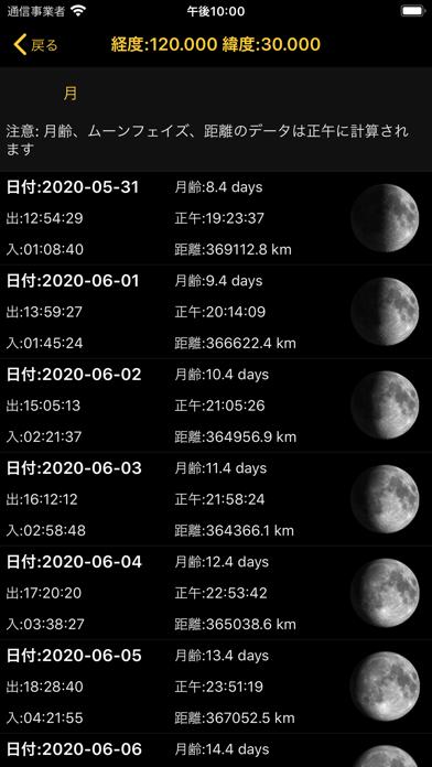 太陽と月の計算のおすすめ画像6