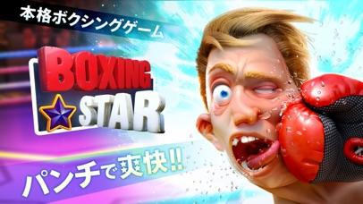 ボクシングスター (Boxing Star)のおすすめ画像1