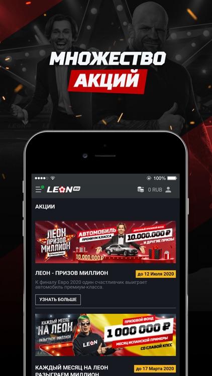 Бк леон ставки на спорт apk