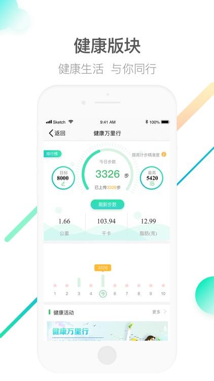 中国人寿寿险 screenshot-4