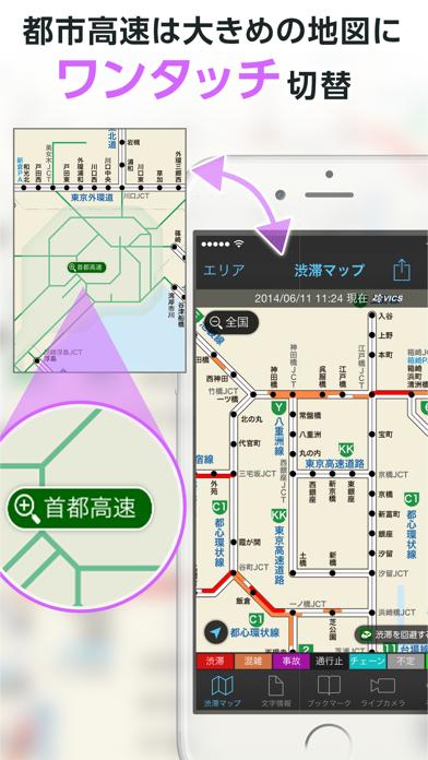渋滞情報マップ by NAVITIME ScreenShot1