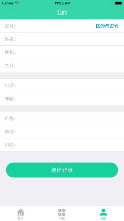 元利学习系统 screenshot-4