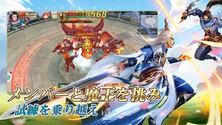 異境転生:キズナ screenshot-3