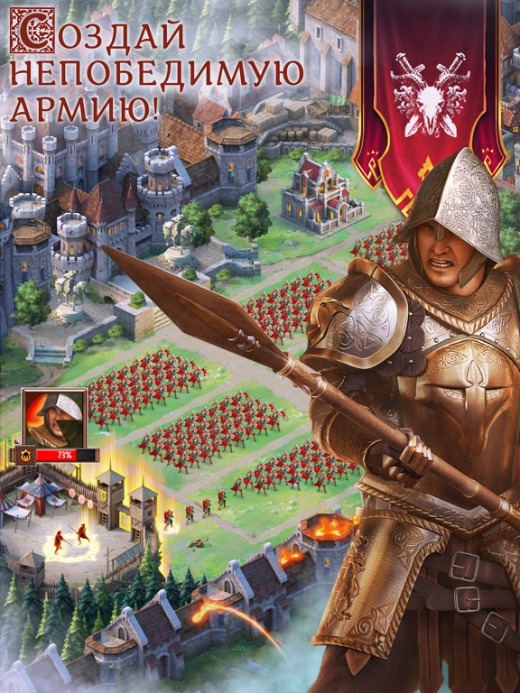 Throne: Kingdom at War для iPad