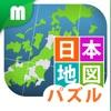 日本地図パズル 都道府県を覚えよう