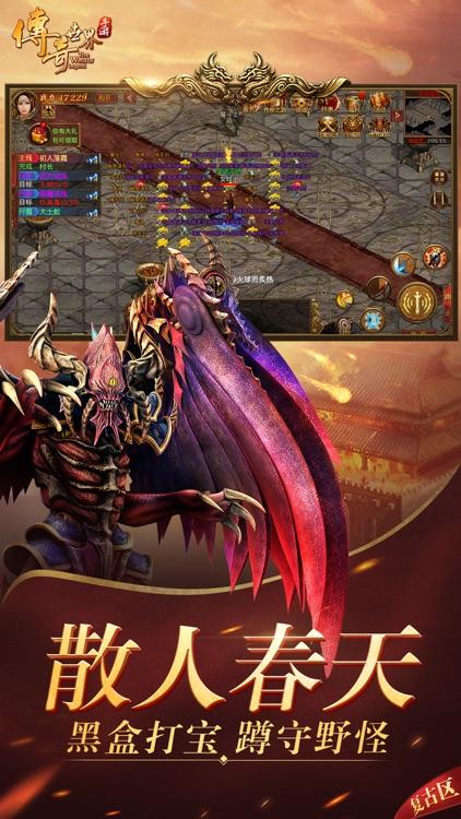 传奇世界 screenshot-1