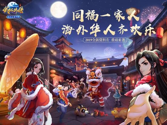 武林外传-国际版 screenshot 6