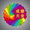成语大全离线词典合集高清版HD - iPhoneアプリ