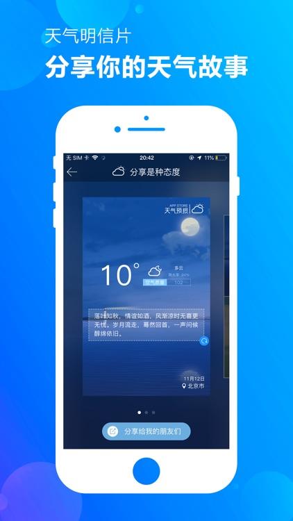 天气预报 screenshot-3
