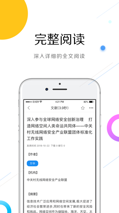 CNKI中国知网数字出版阅读-CAJ云阅读のおすすめ画像3